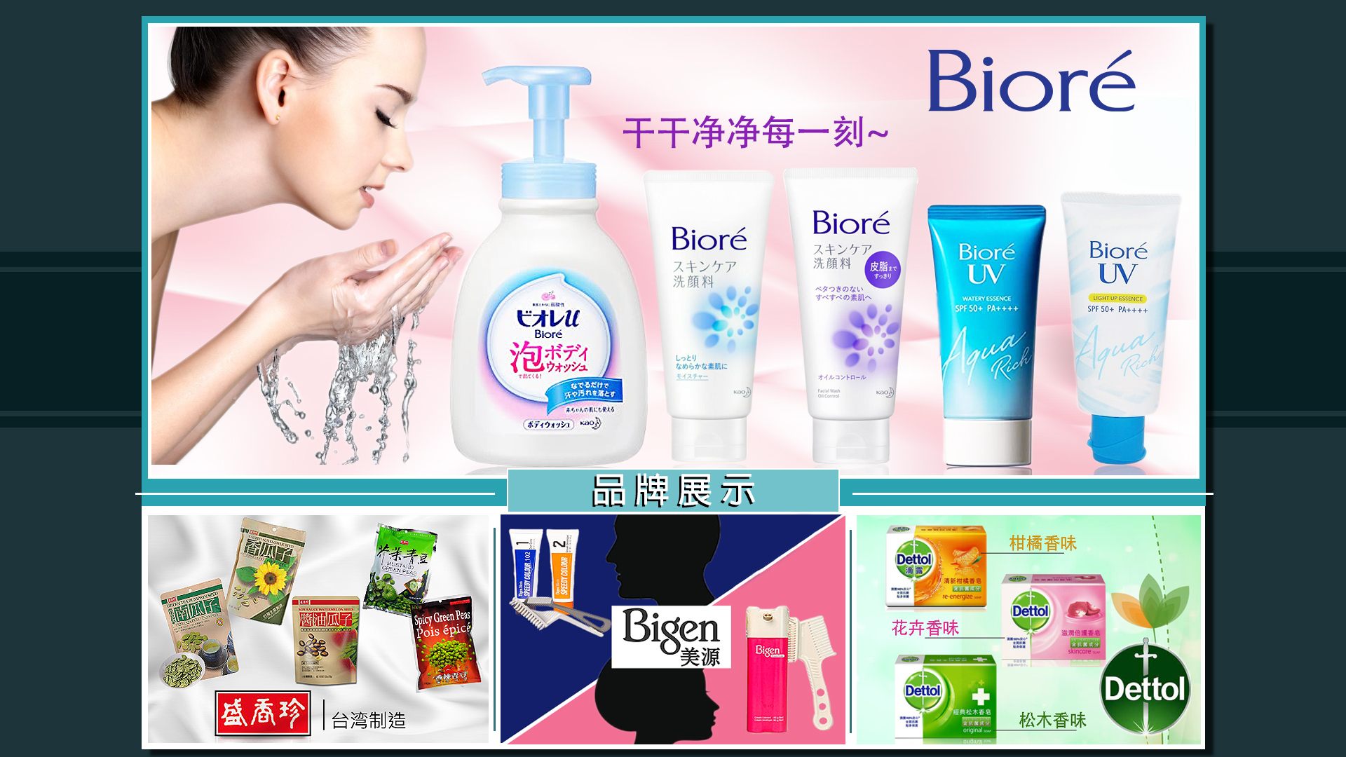 Advertisement for Biore facial cleaners, sunscreens, ShengXiangZhens' Watermelon, Sunflower, and Flavored Seeds along with their Mustard Peas and Spicy Peas. Advertisement for assorted Bigen hair dye. Advertisment for Dettol's Citrus, Flower, and Pine Flavored Soaps.